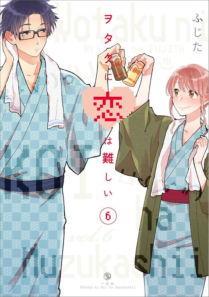 otaku-otaku-6-jp