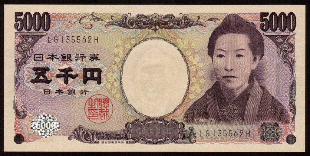 Ichiyô HIGUCHI Japanese Currency 5000 Yen note 2004