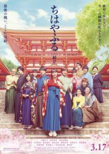 chihayafuru le dernier film