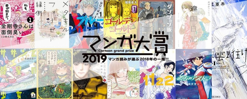 Manga Taisho Awards 2019