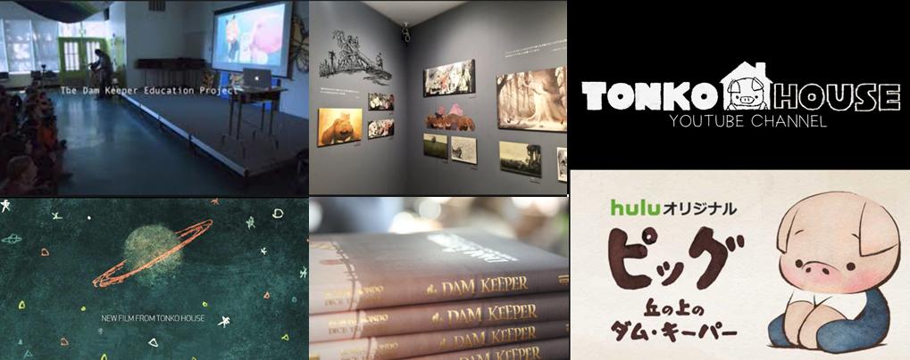 Pédagogie, culture, littérature, réseaux sociaux, plateformes en ligne....Tonko House semble refléter l'avenir de l'animation ©Tonko House