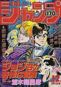 Weekly Shonen Jump Jojo Phantom Blood Cover