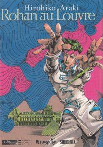 Rohan au Louvre Hirohiko Araki JoJo cover