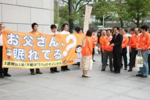campagne de prévention suicide japon