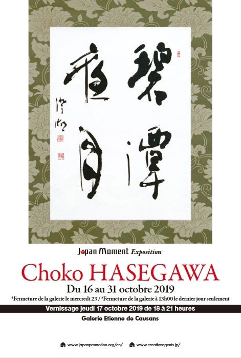 Choko HASEGAWA