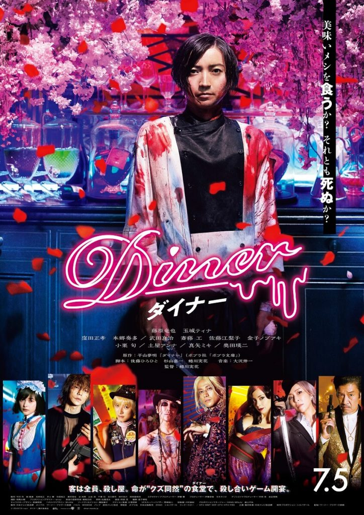 l'Affiche de Diner, de Mika NINAGAWA