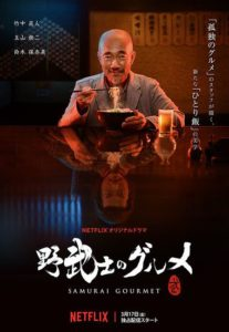 Affiche du drama Samourai gourmet