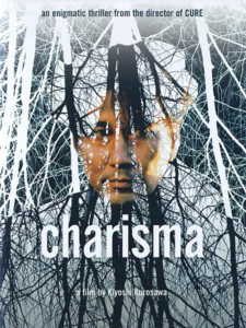 Charisma film, Kurosawa, arbre, forêt