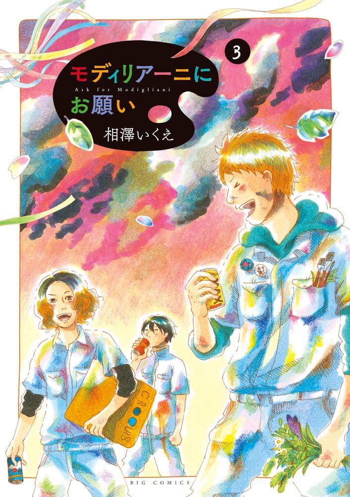 modigliani-ni-onegai-3-jp