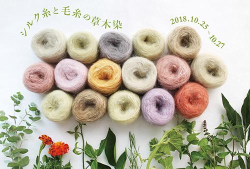 Le travail de teinture d'atelier yarn illustré ©atelier yarn