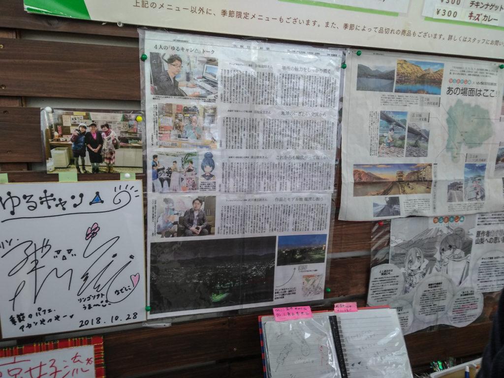 Hommage à Yuru Camp au Fruit Park