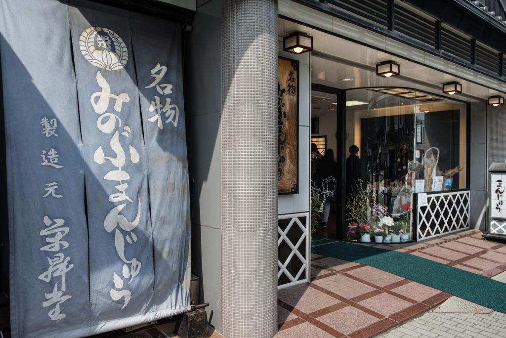La boutique de Manju de Minobu Crédits photo : Pascal Voglimacci ©journaldujapon.com – Tous droits réservés.