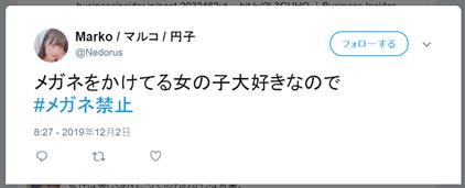 Tweet montrant le rejet de certaines personnes pour des codes sociaux