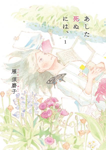 Ashita-Shinu-ni-wa-manga-tome-1-Japon-423x600