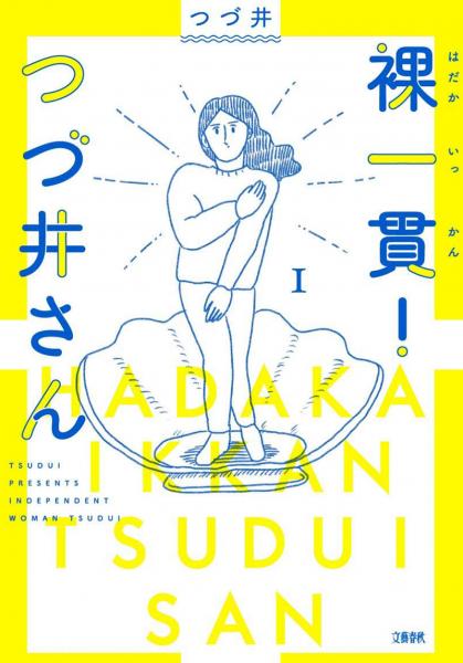 Hadaka-ikkan-Tsuzu-Wakashi-san-manga-Japon-419x600