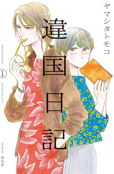 Ikoku-Nikki-manga-Tome-1-Japon-394x600