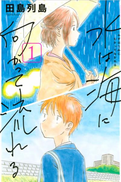 Mizu-wa-Umi-ni-Mukatte-Nagareru-manga-Tome-1-Japon-400x600