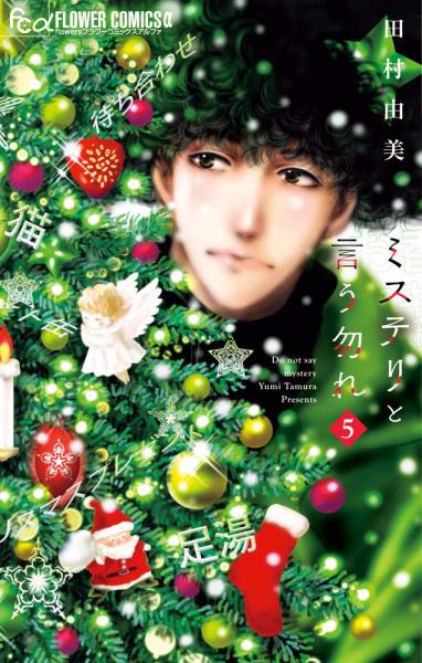 Mystery-to-iunakare-manga-Tome-5-Japon-382x600
