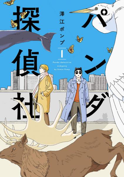 Panda-Tanteisha-manga-T1_japon-422x600