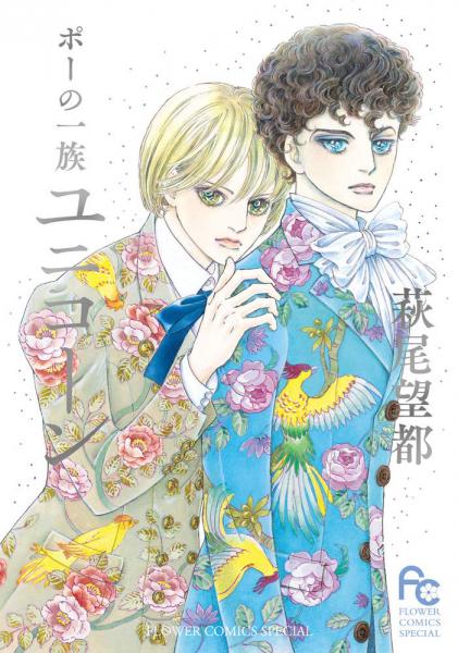 Poe-no-Ichizoku-Unicorn-manga-Japon-421x600