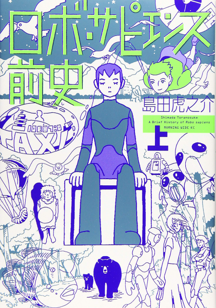 Robo-Sapiens-Zenshi-manga-Tome-1-Japon-421x600