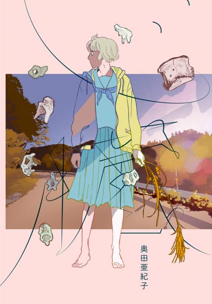 Shinzou-manga-Japon-418x600