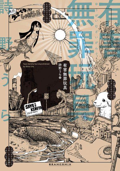 Yuugai-Muzai-Gangu-manga-japon-423x600