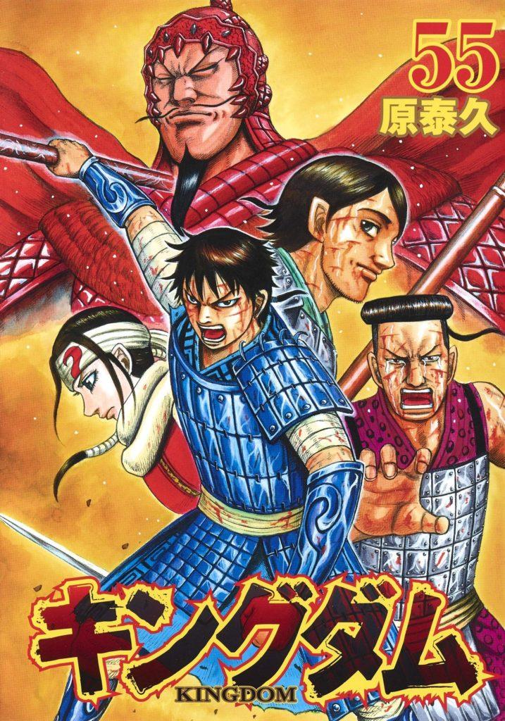 kingdom-55-jp