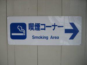 """Pour aller fumer, se rendre à une """"Smoking Area"""""""