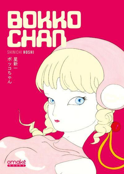 bokko-chan-omake (1)
