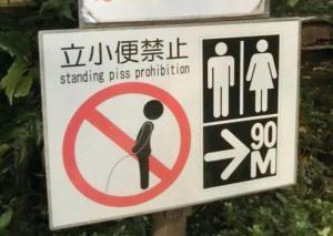 Interdiction d'uriner