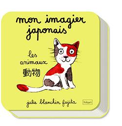 Mon imagier japonais de Julie Blanchin-Fujita