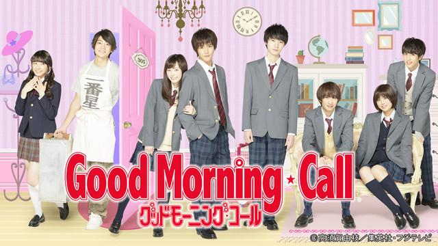 Affiche du drama Good Morning Call