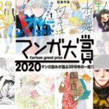 Manga Taisho 2020