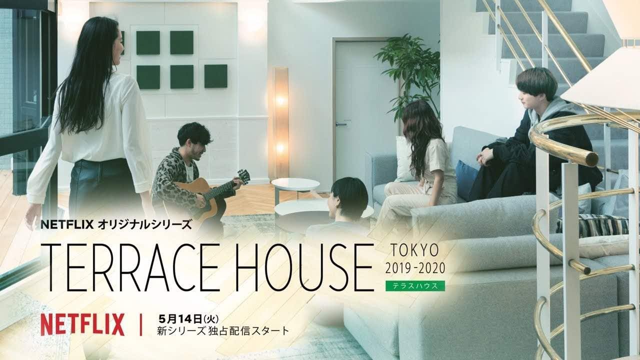 Affiche du drama Terrace House