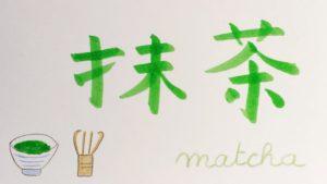 Matcha : calligraphie d'Alice MONARD