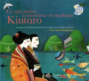 Ce qui arriva à monsieur et madame Kintaro de Muriel Bloch et Aurélia Fronty