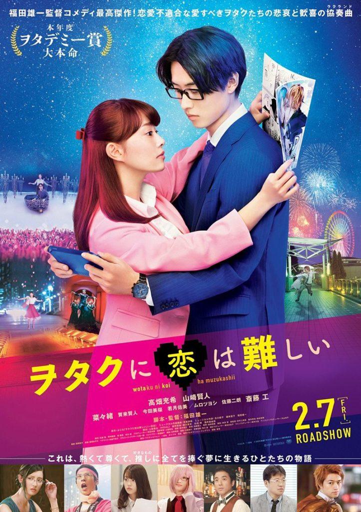 Otaku-Otaku-drama-affiche-2020