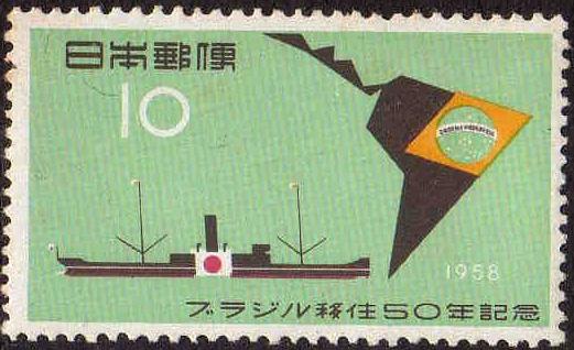 Timbre spécial pour l'anniversaire des 50 ans de l'arrivée des premiers Japonais au Brésil