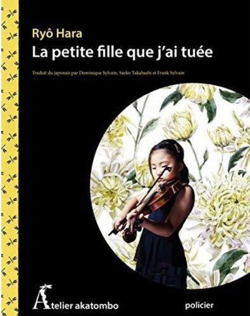 La petite fille que j'ai tuée de Ryô Hara, éditions Atelier Akatombo : couverture