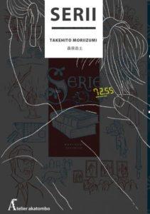 Serii de Takehito Moriizumi, éditions Atelier Akatombo