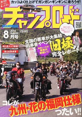 Magazine Champroad