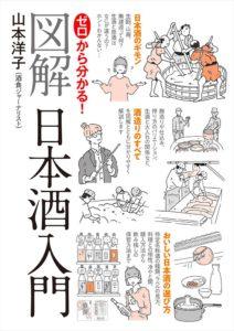 Couverture japonaise du tome 1 de A la découverte du saké chez Imho