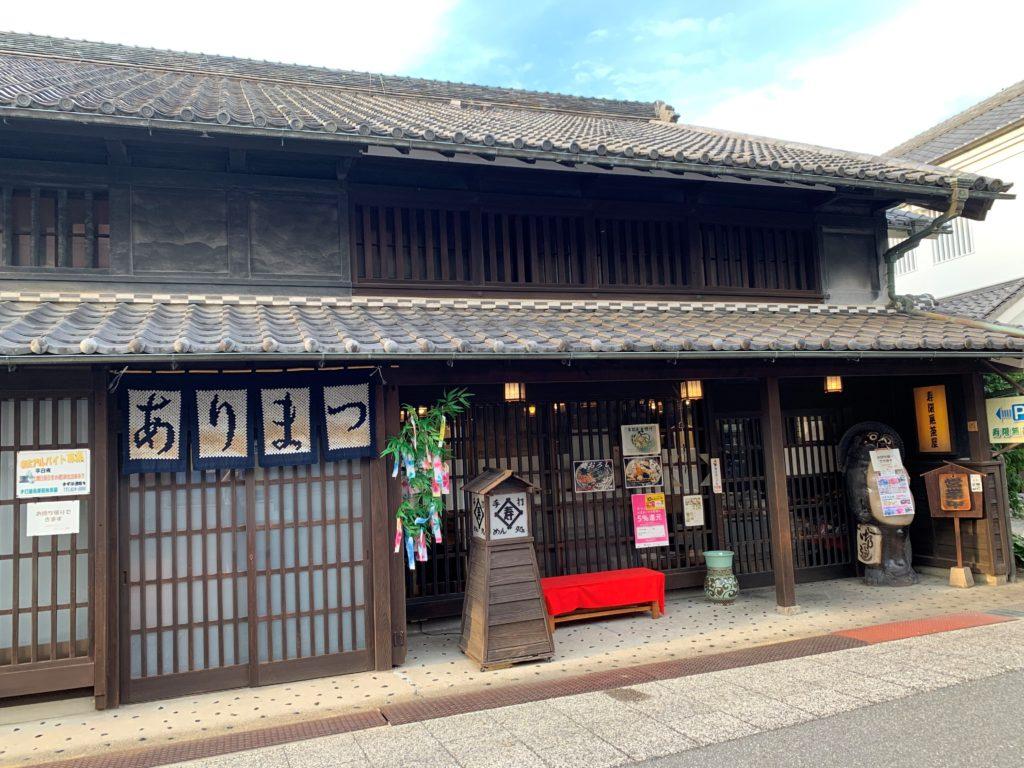 Quartier d'Arimatsu