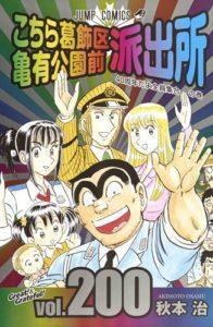 Kochikame, le record du manga le plus long jamais publié : ©Osamu Akimoto - Shûeisha