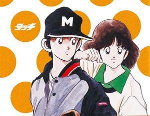 Touch - Sa première série japonaise / ©Mitsuru Adachi - Shôgakukan - Glénat