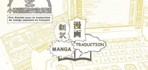Prix Konishi pour la traduction de manga japonais en français