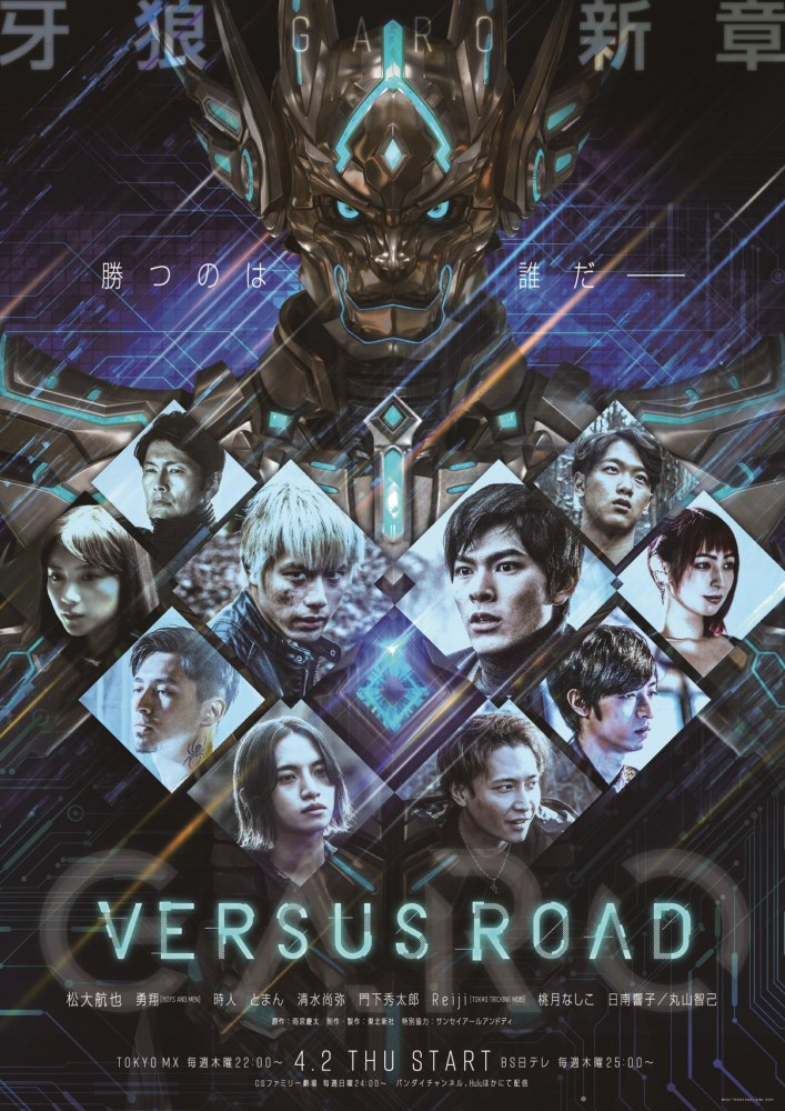 affiche Garo Versus Road