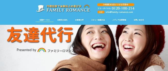 louer amis japon