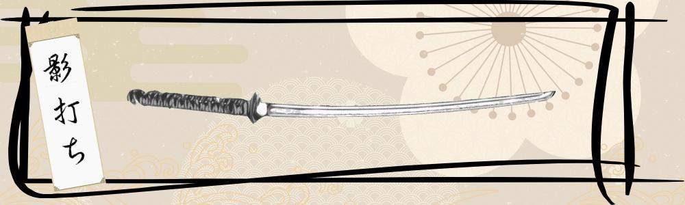 kageuchi